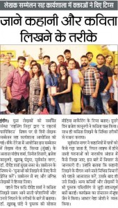 Press note of Writers Perspective workshop Indore on social media for authors, writers and poets